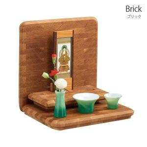 オープンタイプ 仏壇 リック Brick ブラウン色 幅36 高さ36 天然木 ホワイトオーク材 総無垢材 シンプル ステージ デザイン 供養壇 送料無料 ALTAR アルタ|altar