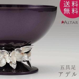 五具足 カラー4色 アデル 真鍮 花立 香炉 火立 真鍮 茶湯器 仏飯器 クリスタルビーズ セーフティーキャンドル フェルト付 高級感 仏具 送料無料 ALTAR アルタ|altar