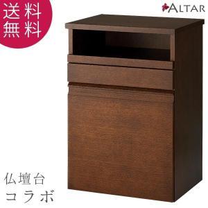 仏壇下台 椅子付 コラボ カラー2色 幅54 奥行40 高さ78 天然木 ナラ材 座面下収納庫  キャビネット 収納家具 日本製 送料無料 ALTAR  アルタ|altar