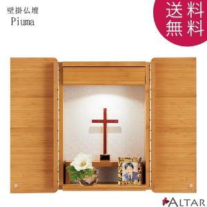 壁掛けタイプ 仏壇 ピウマ 薄型 幅27.2 奥行20 高さ40.5 竹 可動棚 LEDライト 須弥段 自由設計 高級感 現代仏壇 八木研 送料無料 ALTAR|altar