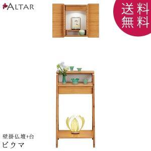 壁掛けタイプ 仏壇 コンソール 2点セット ピウマ 薄型 幅27.2 奥行20 高さ40.5 竹 可動棚 LED 須弥段 自由設計 現代仏壇 八木研 送料無料 ALTAR|altar