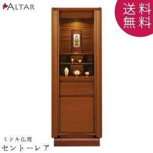 ミドルタイプ 仏壇 セントーレア 幅45 奥行44 高さ132.5 サペリ ジャカルーバー リボン杢 LEDライト 現代仏壇 シンプル 送料無料 ALTAR アルタ|altar