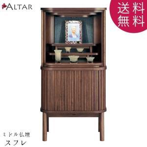 ミドルタイプ 仏壇 カラー2色 スフレ 幅61 奥行41 高さ120 天然木 ウォールナット材 オーク材 北欧スタイル 巻き扉 LEDライト  送料無料 ALTAR アルタ|altar