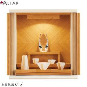 コンパクト仏壇 ジオ  カラー2色 ワイドタイプ 幅48 奥行30 高さ49 天然木 ナラ 上置仏壇 LED 日本製 現代仏壇 セール 送料無料 ALTAR|altar
