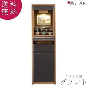 ミドルタイプ 仏壇 グラント カラー2色 幅36 奥行36 高さ120 鏡面仕上 木目柄 跳ね上げ式扉 スリムタイプ LEDライト  送料無料 ALTAR アルタ|altar