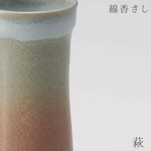 線香さし 陶器 萩焼 萩 線香立て 高級感 仏具 職人 現代仏具 シンプル 美しい 現代仏壇 仏壇 家具 八木研 萩 ALTAR アルタ|altar