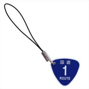 国道1号-9999号 国道標識ストラップ(ラージサイズ)希望番号で製作 メール便(ネコポス)送料無料・|altasystem