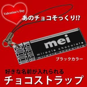 チョコストラップ(ブラックチョコ)メール便(ネコポス)送料無料・バレンタインデー 名入れ チョコレート キャッシュレス還元 5%|altasystem