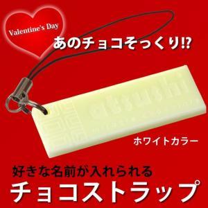 チョコストラップ(ホワイトチョコ)メール便(ネコポス)送料無料・ホワイトデー 名入れチョコレート キャッシュレス還元 5%|altasystem