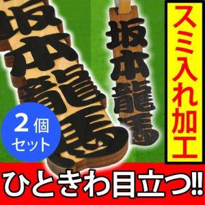 ゴルフバッグ ネームプレート 浮き彫り(ヒノキ・アガチス)※同一内容2個セット メール便(ネコポス)送料無料・|altasystem