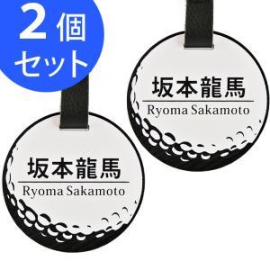 ゴルフバッグ ネームタグ ゴルフボールデザイン(丸型 ホワイト)※同一内容2個セット メール便(ネコポス)送料無料・ネームプレート 名前札|altasystem