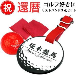 ゴルフ好き還暦ギフト3点セット 赤いゴルフボール&ゴルフバッグ ネームプレート(丸型 ホワイト)&赤いリストバンド  宅急便 送料無料・ネームタグ 名前札|altasystem