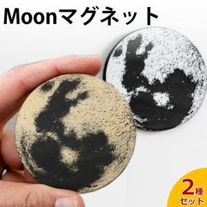 満月Moonマグネット(金・銀 2個セット)メール便(ネコポス)送料無料・キャッシュレス還元 5%|altasystem