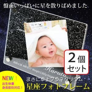 星座フォトフレーム「きらきら星」※同一内容2個セット メール便(ネコポス)送料無料・赤ちゃん 名入れ 写真立て 出産祝い|altasystem