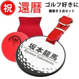 ゴルフ好き還暦ギフト3点セット 赤いゴルフボール&ゴルフバッグ ネームプレート(丸型 ホワイト)&赤い腹巻 宅急便 送料無料・ネームタグ 名前札|altasystem