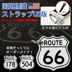 国道標識ストラップ(US版)希望番号で制作 メール便(ネコポス)送料無料・スマホケース ストラップ イヤホンジャック付 アメリカ国道 ルート ROUTE|altasystem