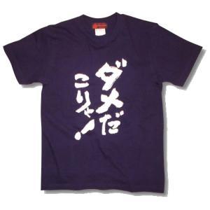 ドリフ・ファンおすすめ 「ダメだこりゃ!」Tシャツ。|alternativeclothing