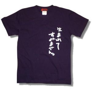 ★「生まれてすみません」Tシャツ。太宰治|alternativeclothing
