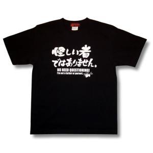 職質回避「怪しい者ではありません」Tシャツ。|alternativeclothing