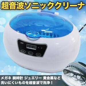 超音波洗浄機 ソニッククリーナー メガネ 時計 ピアス
