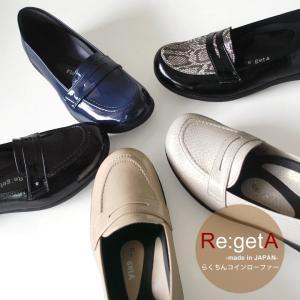 リゲッタ Re:getA R-3811,R-3812,R-3813,R-3815  コインローファー(3cmヒール)|altolibro
