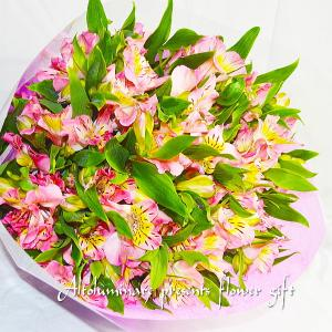 花束 アルストロメリアをいっぱい!のお祝いの花束