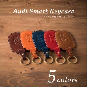 (ギフト可) アウディ Audi キーケース キーカバー BUTTEROレザー ヌメ革 Audi01