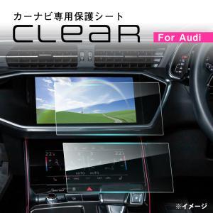 アウディ A6(4K F2) A7(4K F2) MMI カーナビ専用保護シート 画面上10.1インチ・画面下8.6インチ CLEAR CLAU01 altporte
