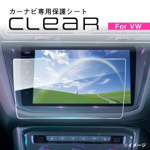VW ゴルフ(AU) パサート(3C) アルテオン(3H) トューラン(1T 5T) ティグアン(5N AD1) カーナビ専用保護シート Discover Pro 9.2インチ用 CLEAR CLVW02 altporte