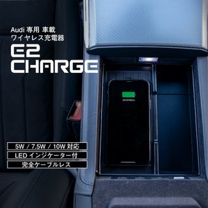 アウディ A6(F2) A7(F2) ワイヤレス充電器 置くだけ充電 E2CHARGE for Audi Type01 altporte