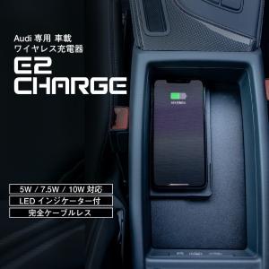 アウディ A4(8W) A5(F5) ワイヤレス充電器 置くだけ充電 E2CHARGE for Audi Type02 altporte