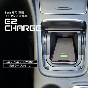 ベンツ Aクラス(W176) CLAクラス(C117 X117 W117) GLAクラス(X156) ワイヤレス充電器 置くだけ充電 E2CHARGE for Benz Type01 altporte