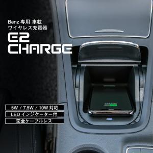 ベンツ Bクラス(W246) ワイヤレス充電器 置くだけ充電 E2CHARGE for Benz Type02 altporte