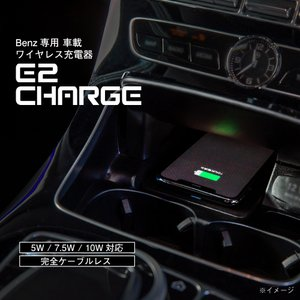 ベンツ Cクラス(W205 S205 A205 C205) GLCクラス(X253 C253) ワイヤレス充電器 置くだけ充電 E2CHARGE for Benz Type03 altporte