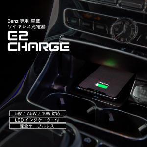 ベンツ Eクラス(W213 S213 A238 C238) ワイヤレス充電器 置くだけ充電 E2CHARGE for Benz Type04 altporte