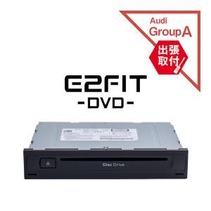 (出張 取付サービス込み) アウディ DVD取付キット E2FIT DVD|altporte