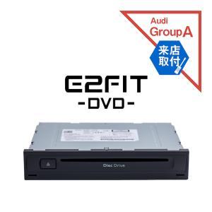 (来店 取付サービス込み) アウディ DVD取付キット E2FIT DVD|altporte