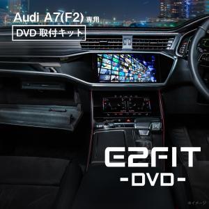 アウディ A7 型式:F2 DVD取付キット E2FIT DVD
