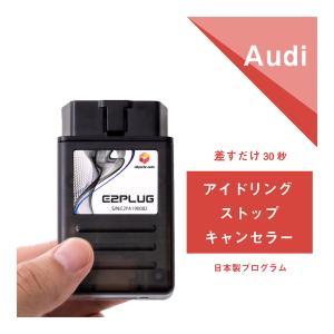 アウディ A4(8K) A5(8T) Q5(8R) A6(4G) A7(4G) A8(4H) アイドリングストップキャンセラー E2PLUG Type04|altporte