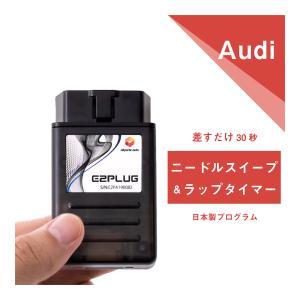 アウディ A4(8W) A5(F5) Q5(FY) Q7(4M) ニードルスイープ+ラップタイマー E2PLUG Type05|altporte