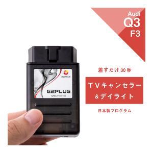 アウディ Q3 型式:F3 TVキャンセラー&デイライト MMI (Audi テレビキャンセラー テレビキット) E2PLUG Type01|altporte