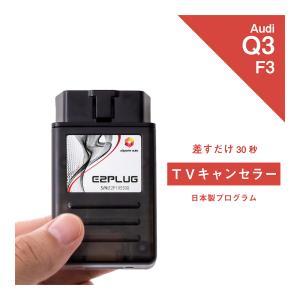アウディ Q3 型式:F3 TVキャンセラー MMI (Audi テレビキャンセラー テレビキット) E2PLUG Type03|altporte