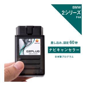 BMW 2シリーズ 型式:F44 TV・ナビキャンセラー iDrive (TVキャンセラー テレビキャンセラー テレビキット) E2PLUG Type03|altporte