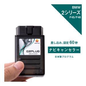 BMW 2シリーズ 型式:F45/F46 後期 TV・ナビキャンセラー iDrive (TVキャンセ...