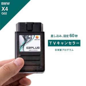 BMW X4 型式:G02 TV・ナビキャンセラー iDrive (TVキャンセラー テレビキャンセラー テレビキット) E2PLUG Type03|altporte