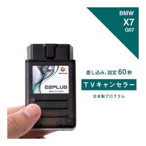 BMW X7 型式:G07 TV・ナビキャンセラー iDrive (TVキャンセラー テレビキャンセラー テレビキット) E2PLUG Type03|altporte