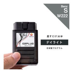 ベンツ Sクラス 型式:W222 V222 X222 W217 C217 R217 デイライト (M...