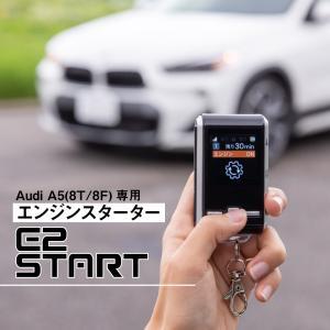 アウディ A5 型式:8T/8F エンジンスターター Audi E2START|altporte