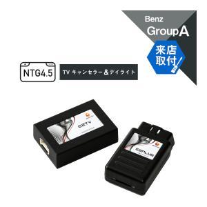 (来店取付サービス込み) ベンツ A(W176) B(W246) CLA(C117 X117 W117) GLA(X156) TVキャンセラー&デイライト NTG4.5用 E2TV Type01 altporte