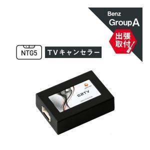 【取付サービス込み】TVキャンセラー ベンツ A(W176/W177) B(W246/W247) C...